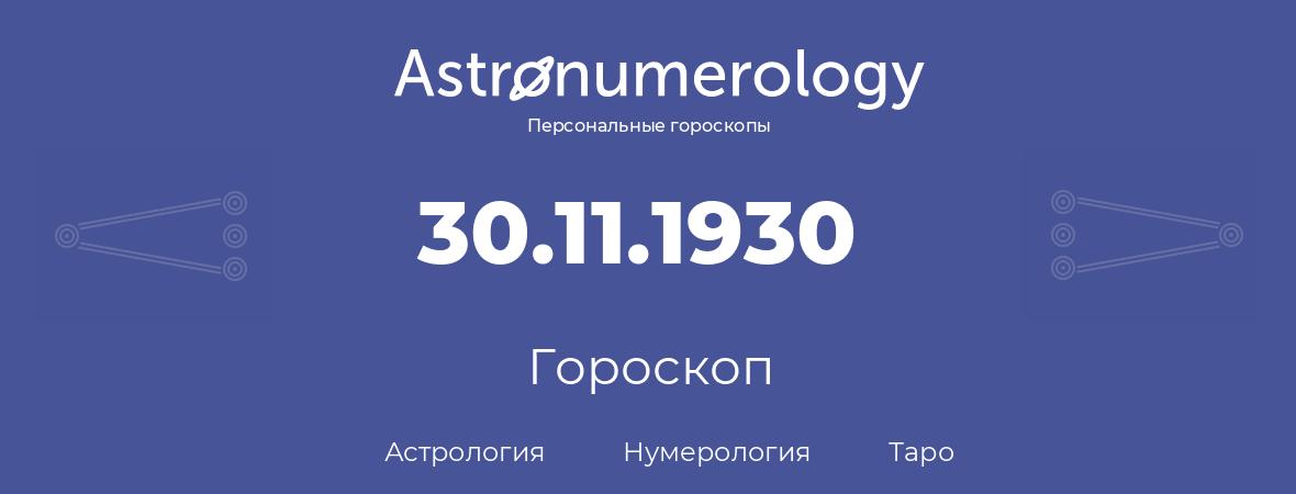 гороскоп астрологии, нумерологии и таро по дню рождения 30.11.1930 (30 ноября 1930, года)
