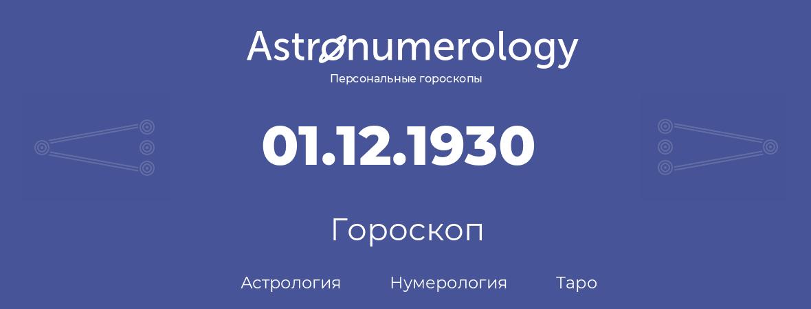 гороскоп астрологии, нумерологии и таро по дню рождения 01.12.1930 (1 декабря 1930, года)