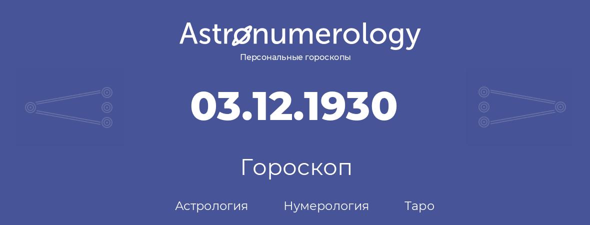 гороскоп астрологии, нумерологии и таро по дню рождения 03.12.1930 (3 декабря 1930, года)