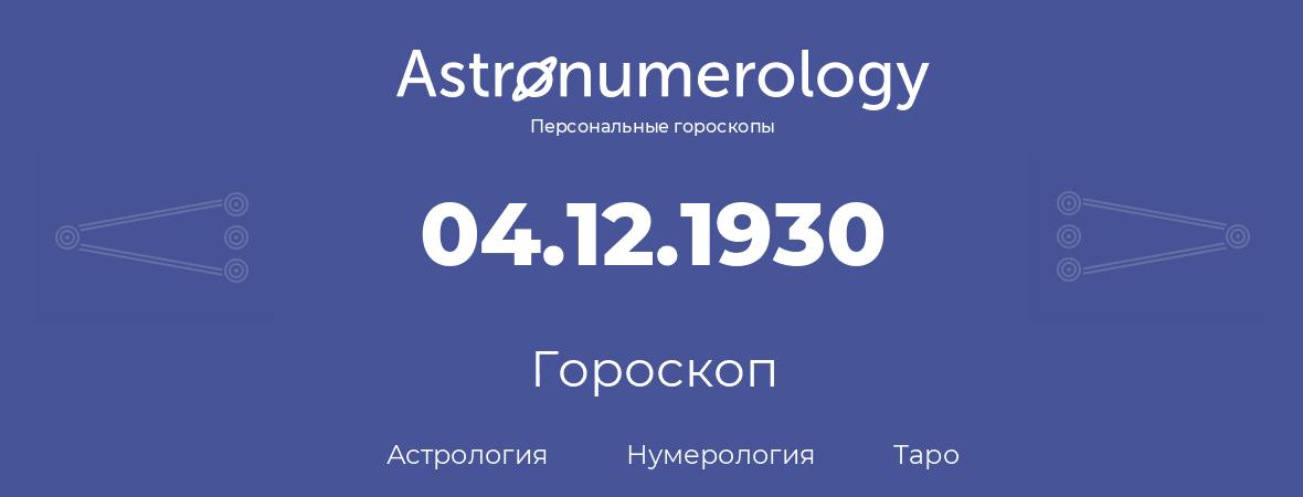 гороскоп астрологии, нумерологии и таро по дню рождения 04.12.1930 (4 декабря 1930, года)