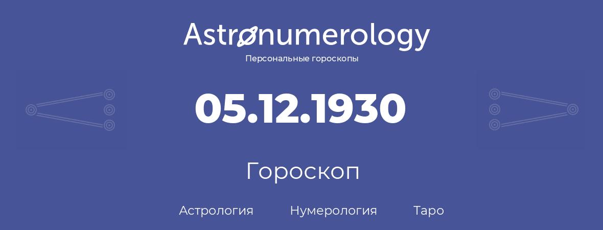 гороскоп астрологии, нумерологии и таро по дню рождения 05.12.1930 (5 декабря 1930, года)