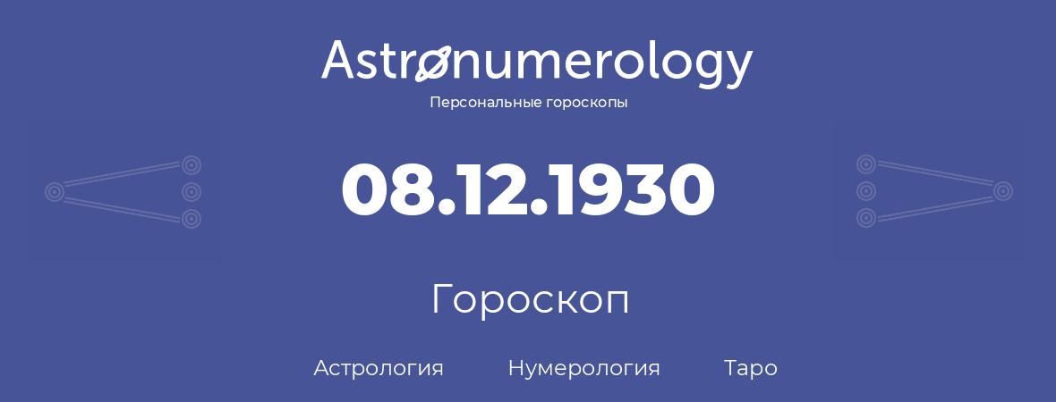 гороскоп астрологии, нумерологии и таро по дню рождения 08.12.1930 (8 декабря 1930, года)