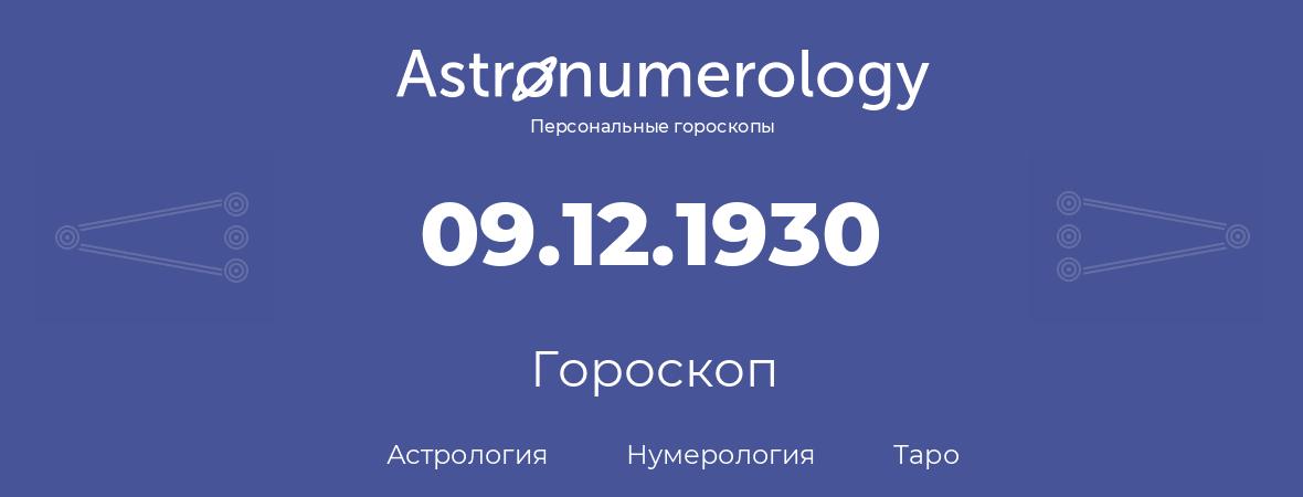 гороскоп астрологии, нумерологии и таро по дню рождения 09.12.1930 (9 декабря 1930, года)