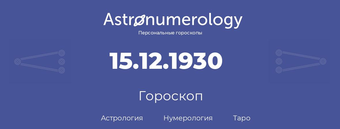 гороскоп астрологии, нумерологии и таро по дню рождения 15.12.1930 (15 декабря 1930, года)