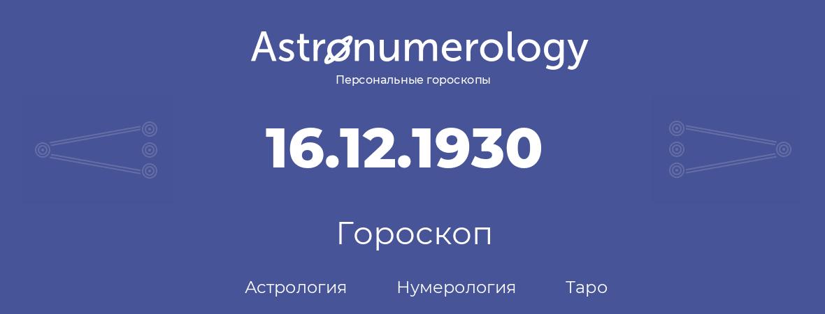 гороскоп астрологии, нумерологии и таро по дню рождения 16.12.1930 (16 декабря 1930, года)