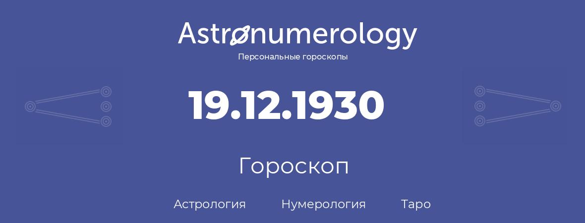 гороскоп астрологии, нумерологии и таро по дню рождения 19.12.1930 (19 декабря 1930, года)