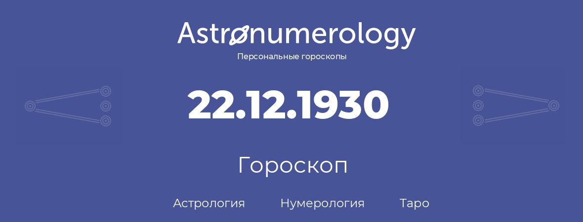 гороскоп астрологии, нумерологии и таро по дню рождения 22.12.1930 (22 декабря 1930, года)