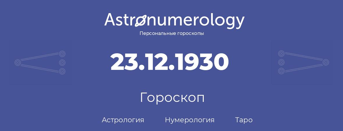 гороскоп астрологии, нумерологии и таро по дню рождения 23.12.1930 (23 декабря 1930, года)