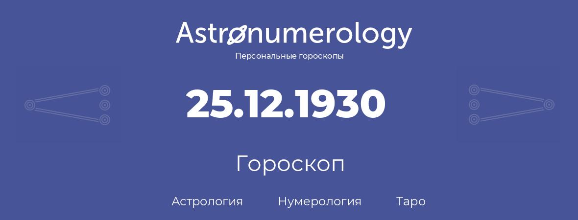 гороскоп астрологии, нумерологии и таро по дню рождения 25.12.1930 (25 декабря 1930, года)