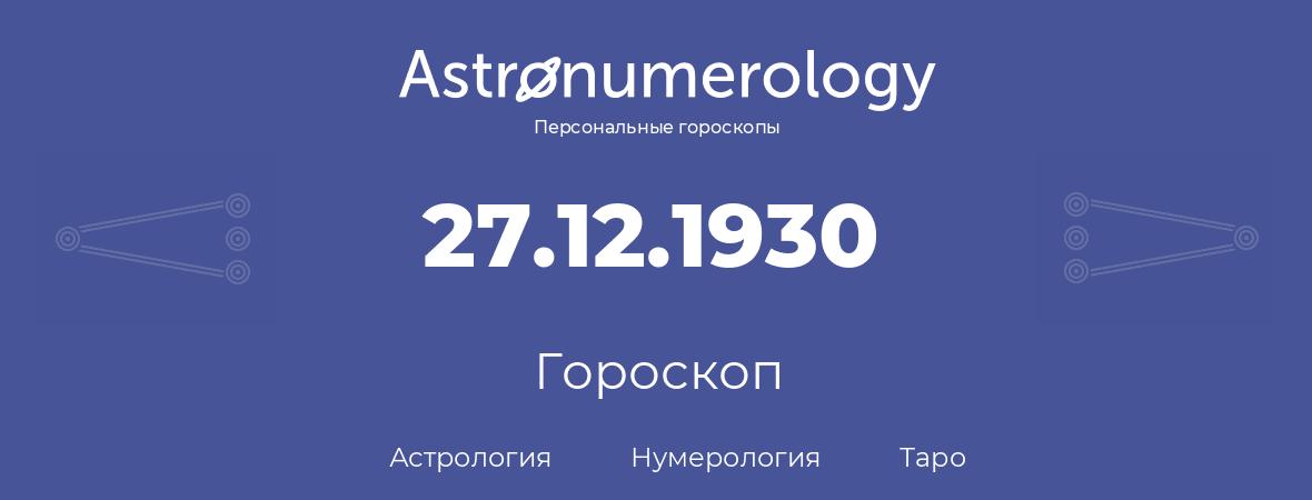 гороскоп астрологии, нумерологии и таро по дню рождения 27.12.1930 (27 декабря 1930, года)