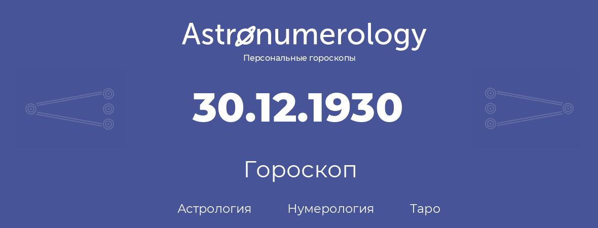 гороскоп астрологии, нумерологии и таро по дню рождения 30.12.1930 (30 декабря 1930, года)