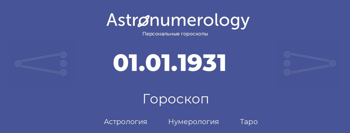 гороскоп астрологии, нумерологии и таро по дню рождения 01.01.1931 (1 января 1931, года)