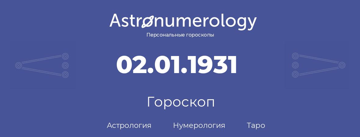 гороскоп астрологии, нумерологии и таро по дню рождения 02.01.1931 (2 января 1931, года)