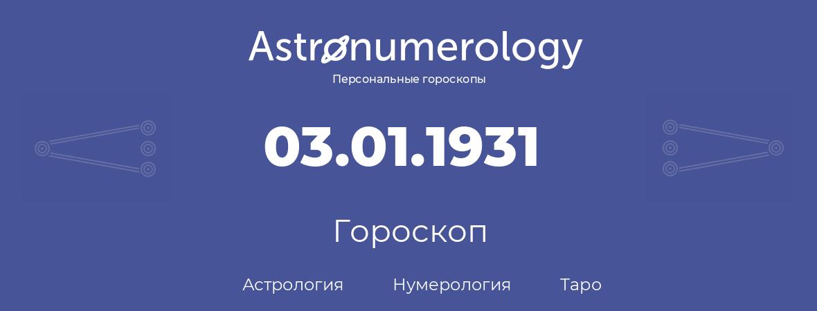 гороскоп астрологии, нумерологии и таро по дню рождения 03.01.1931 (3 января 1931, года)