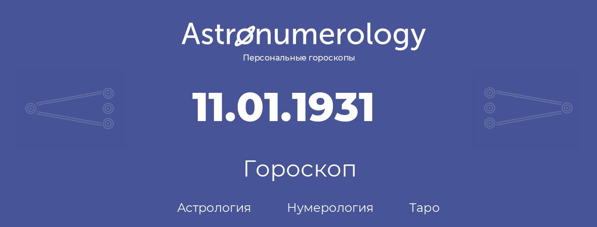 гороскоп астрологии, нумерологии и таро по дню рождения 11.01.1931 (11 января 1931, года)