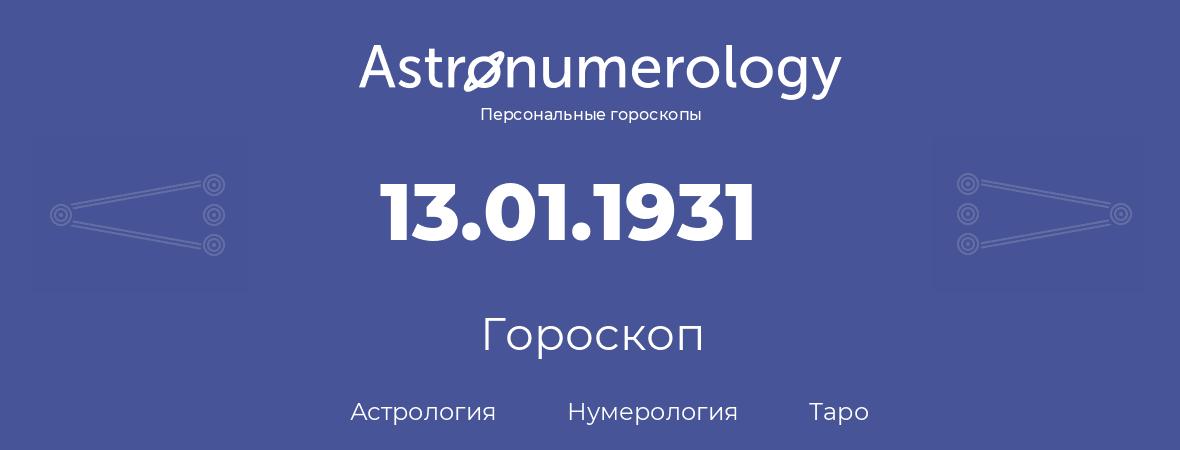 гороскоп астрологии, нумерологии и таро по дню рождения 13.01.1931 (13 января 1931, года)