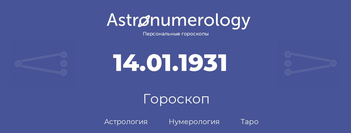 гороскоп астрологии, нумерологии и таро по дню рождения 14.01.1931 (14 января 1931, года)