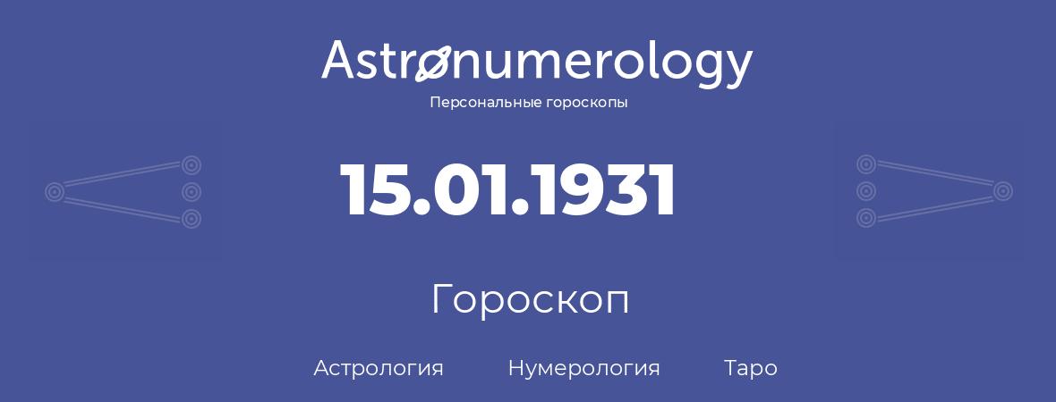 гороскоп астрологии, нумерологии и таро по дню рождения 15.01.1931 (15 января 1931, года)