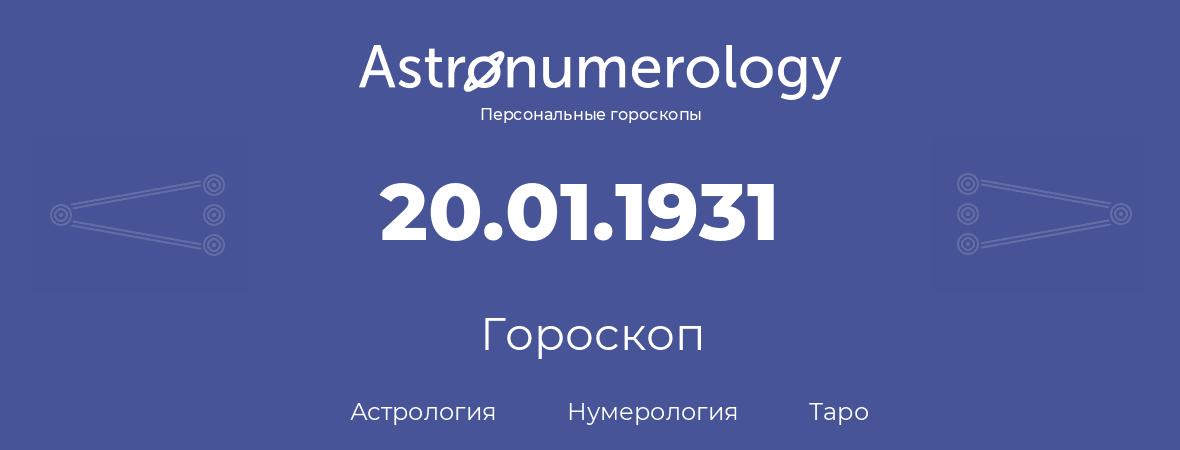 гороскоп астрологии, нумерологии и таро по дню рождения 20.01.1931 (20 января 1931, года)