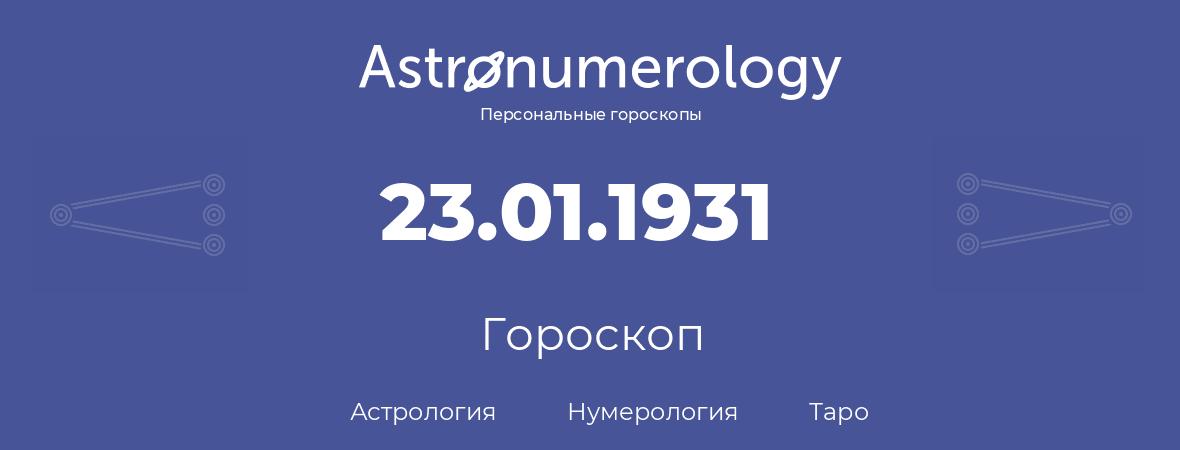 гороскоп астрологии, нумерологии и таро по дню рождения 23.01.1931 (23 января 1931, года)