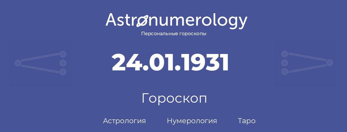 гороскоп астрологии, нумерологии и таро по дню рождения 24.01.1931 (24 января 1931, года)