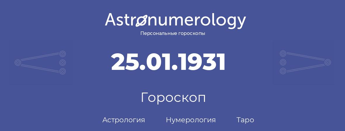 гороскоп астрологии, нумерологии и таро по дню рождения 25.01.1931 (25 января 1931, года)