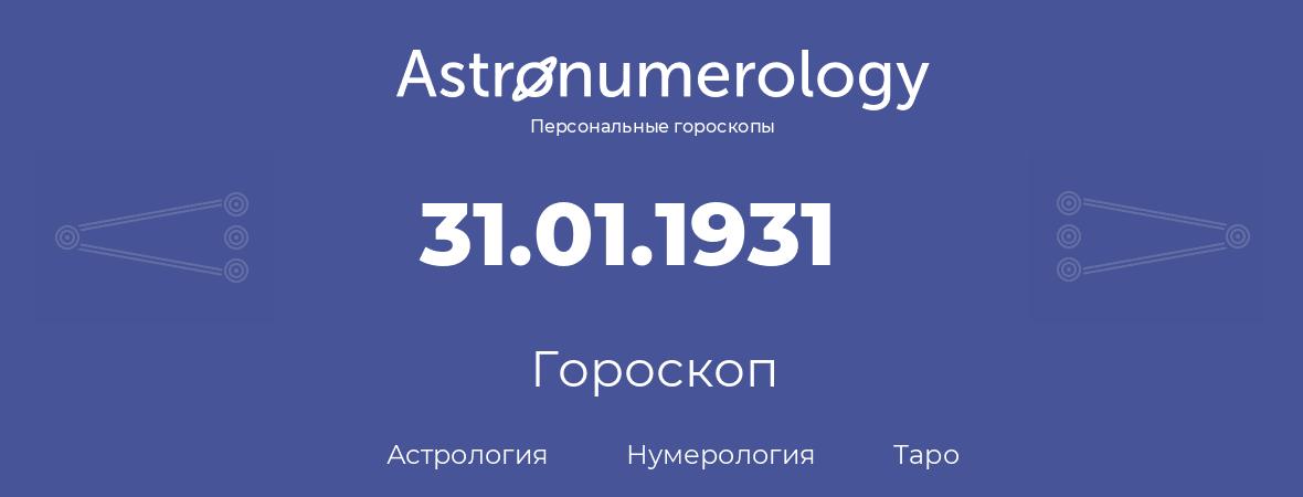 гороскоп астрологии, нумерологии и таро по дню рождения 31.01.1931 (31 января 1931, года)