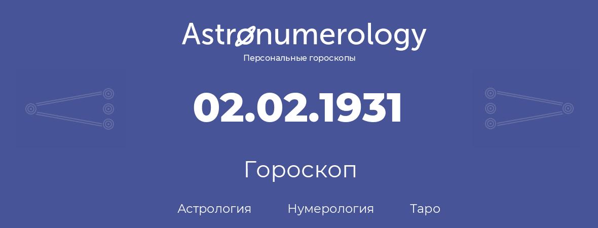 гороскоп астрологии, нумерологии и таро по дню рождения 02.02.1931 (2 февраля 1931, года)