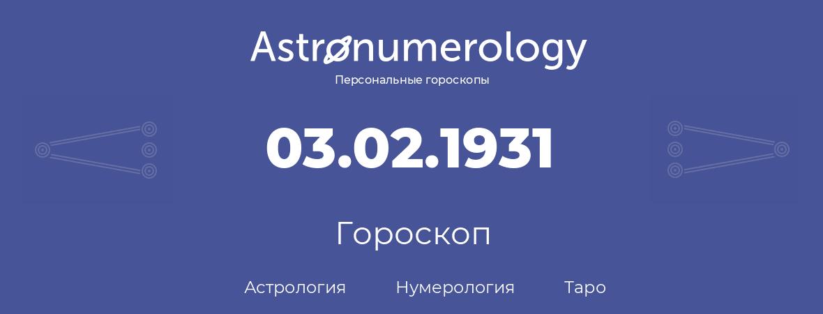 гороскоп астрологии, нумерологии и таро по дню рождения 03.02.1931 (3 февраля 1931, года)