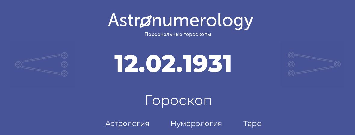гороскоп астрологии, нумерологии и таро по дню рождения 12.02.1931 (12 февраля 1931, года)