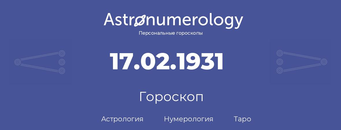 гороскоп астрологии, нумерологии и таро по дню рождения 17.02.1931 (17 февраля 1931, года)