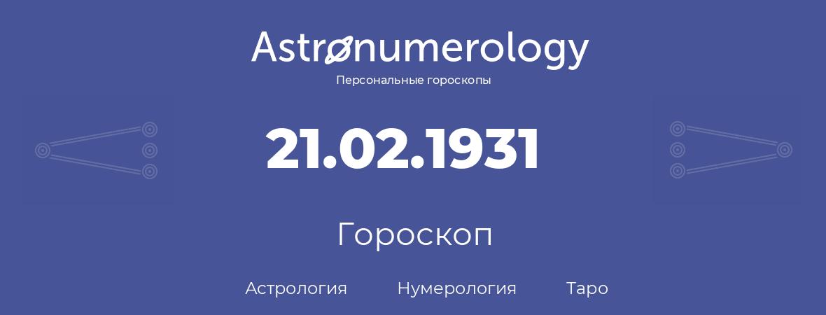 гороскоп астрологии, нумерологии и таро по дню рождения 21.02.1931 (21 февраля 1931, года)