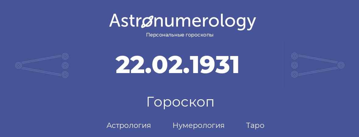 гороскоп астрологии, нумерологии и таро по дню рождения 22.02.1931 (22 февраля 1931, года)