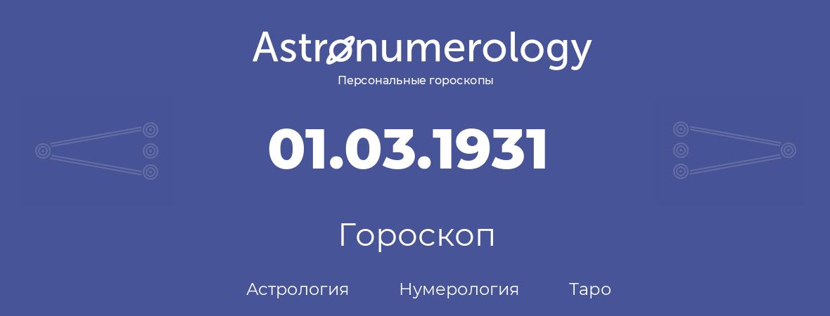 гороскоп астрологии, нумерологии и таро по дню рождения 01.03.1931 (1 марта 1931, года)