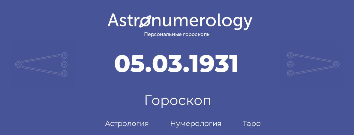 гороскоп астрологии, нумерологии и таро по дню рождения 05.03.1931 (5 марта 1931, года)