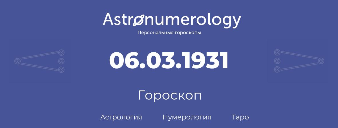 гороскоп астрологии, нумерологии и таро по дню рождения 06.03.1931 (6 марта 1931, года)