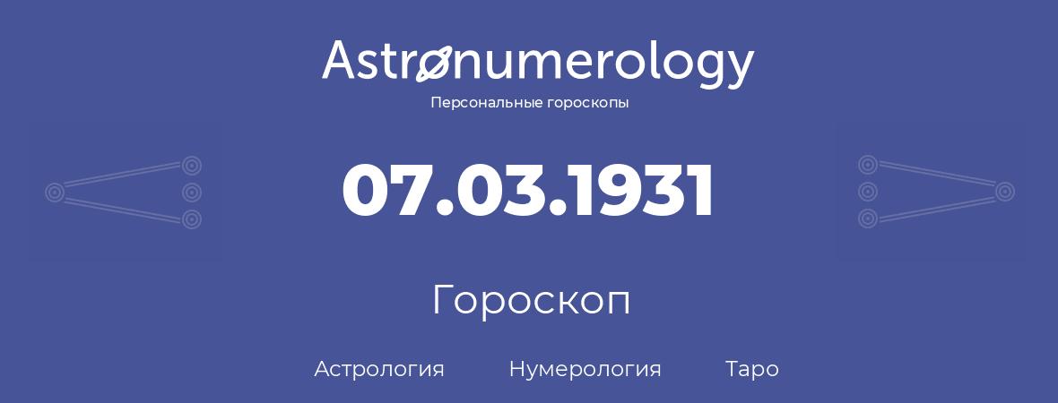 гороскоп астрологии, нумерологии и таро по дню рождения 07.03.1931 (7 марта 1931, года)