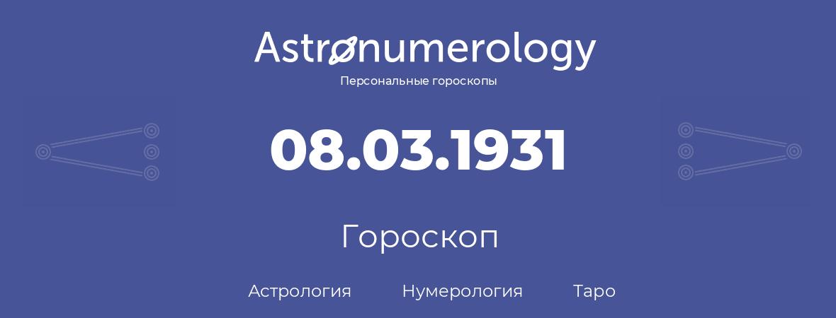 гороскоп астрологии, нумерологии и таро по дню рождения 08.03.1931 (8 марта 1931, года)