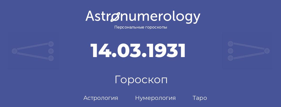 гороскоп астрологии, нумерологии и таро по дню рождения 14.03.1931 (14 марта 1931, года)
