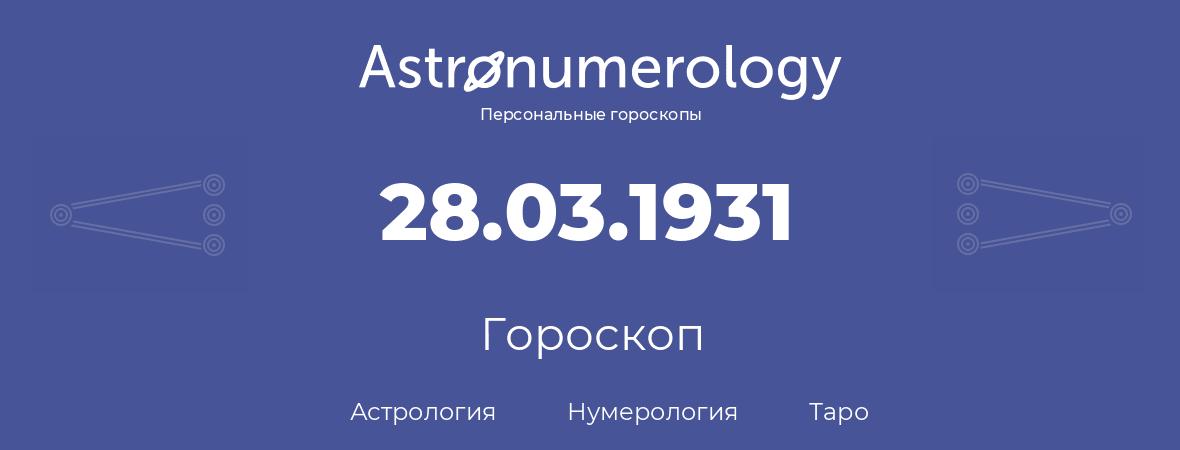 гороскоп астрологии, нумерологии и таро по дню рождения 28.03.1931 (28 марта 1931, года)