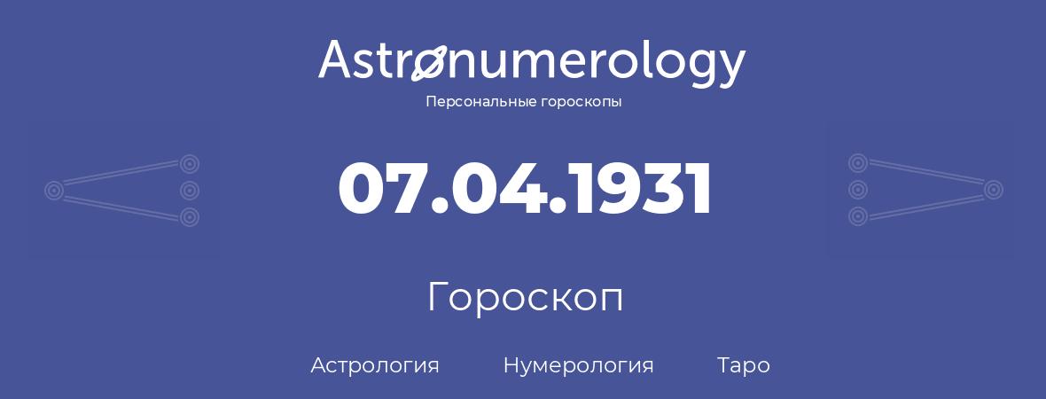 гороскоп астрологии, нумерологии и таро по дню рождения 07.04.1931 (7 апреля 1931, года)
