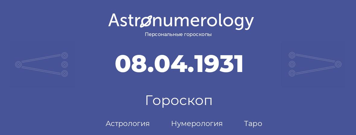 гороскоп астрологии, нумерологии и таро по дню рождения 08.04.1931 (8 апреля 1931, года)