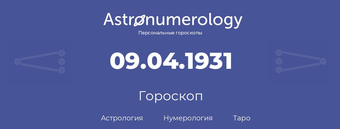 гороскоп астрологии, нумерологии и таро по дню рождения 09.04.1931 (9 апреля 1931, года)