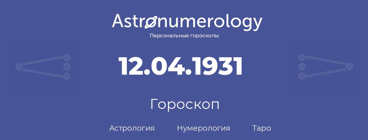 гороскоп астрологии, нумерологии и таро по дню рождения 12.04.1931 (12 апреля 1931, года)