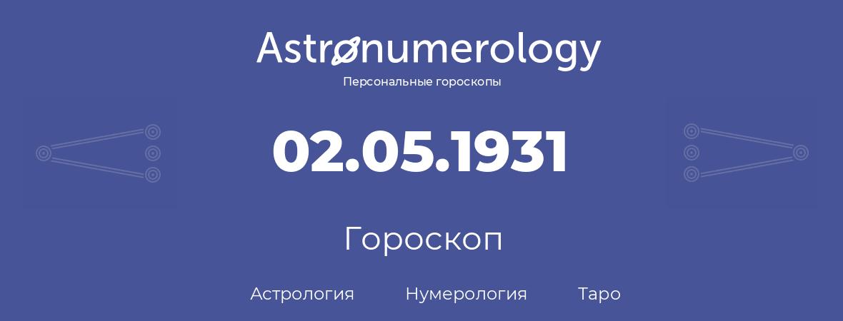 гороскоп астрологии, нумерологии и таро по дню рождения 02.05.1931 (2 мая 1931, года)