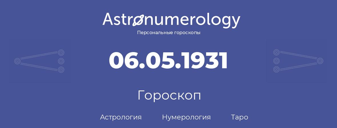 гороскоп астрологии, нумерологии и таро по дню рождения 06.05.1931 (6 мая 1931, года)