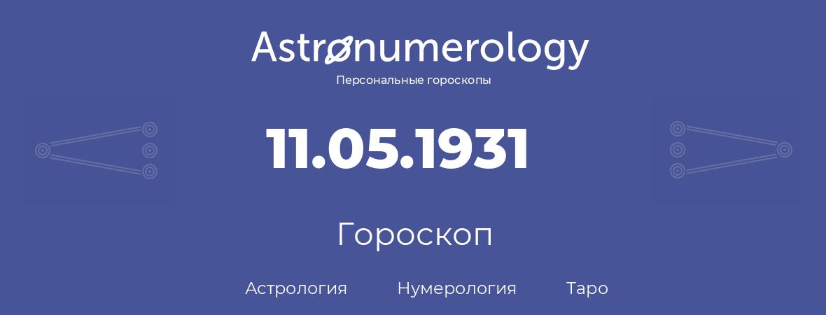 гороскоп астрологии, нумерологии и таро по дню рождения 11.05.1931 (11 мая 1931, года)