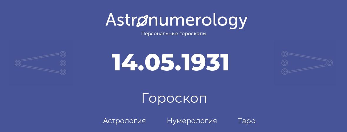 гороскоп астрологии, нумерологии и таро по дню рождения 14.05.1931 (14 мая 1931, года)