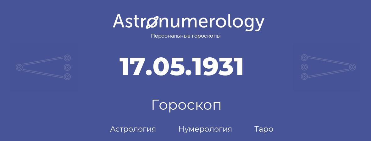 гороскоп астрологии, нумерологии и таро по дню рождения 17.05.1931 (17 мая 1931, года)