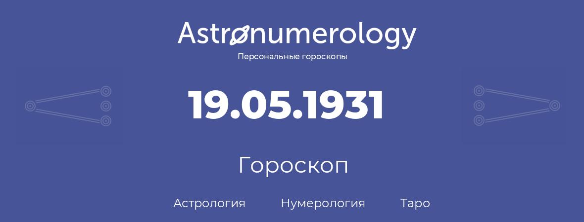 гороскоп астрологии, нумерологии и таро по дню рождения 19.05.1931 (19 мая 1931, года)